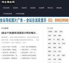 河北创业网