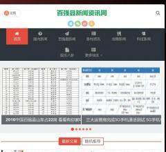 百强县新闻资讯网
