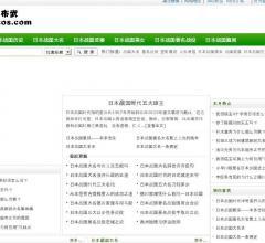 日本戰國歷史