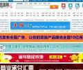 山西信息網