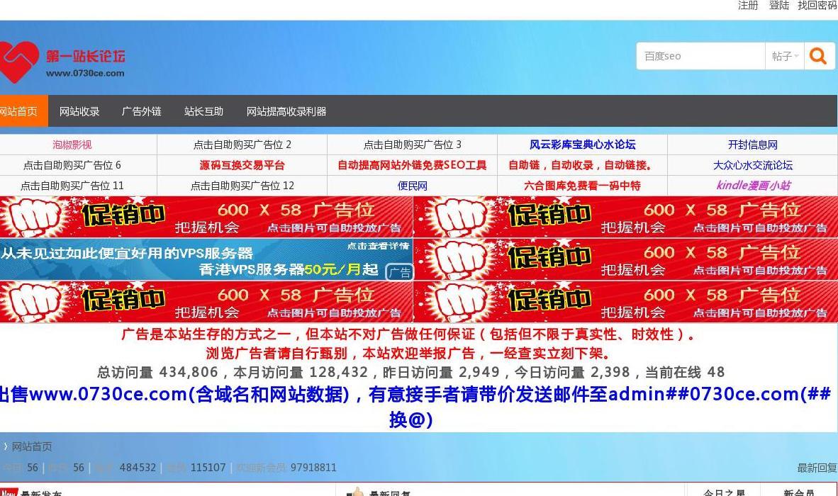站长论坛广告软文导航