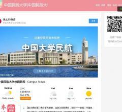 中国民航大学论坛