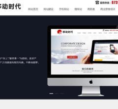 长沙网站制作公司