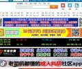 廣東信息網