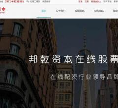 鄭州股票配資公司
