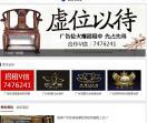 廣州風月網