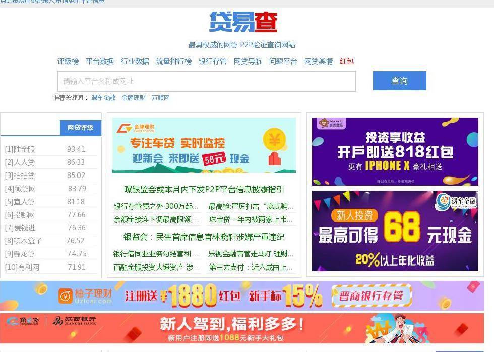 网络游戏 收录查询:[百度][360][搜狗][必应] 网站简介:贷易查是网贷