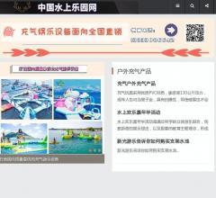 中國水上樂園網