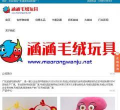 毛绒玩具厂,毛绒公仔,毛绒玩具厂家,广东