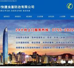 深圳市快捷蟲害防治有限公司