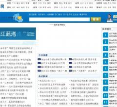 福建新聞網
