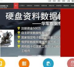 華軍數據恢復