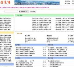 衢州信息港
