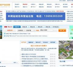 東營房產信息網