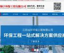 江蘇燦宇環保工程有限公司