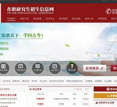 中國政法大學在職研究生招生信息網
