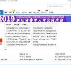 杭州人才网