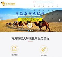 青海旅游网