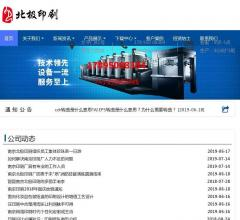 南京北極印刷廠