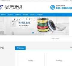 北京電線電纜