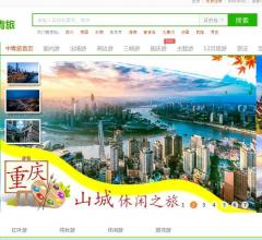 重庆青年旅行社