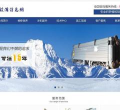 中国制冷设备信息网