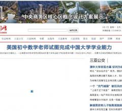 三亚新闻网