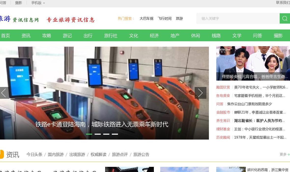 旅游新闻网