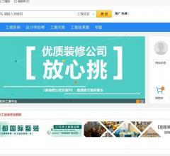 杭州工装公司