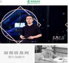 湖南信息網