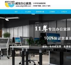 深圳市威寶辦公家具