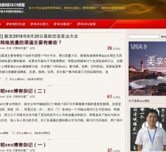 济南seo网站优化