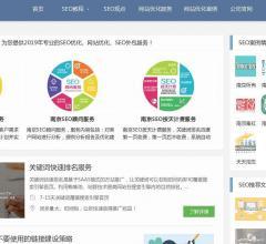 南京SEO網站優化網