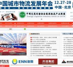 中国能源物流产业网
