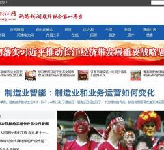 许昌今日新闻