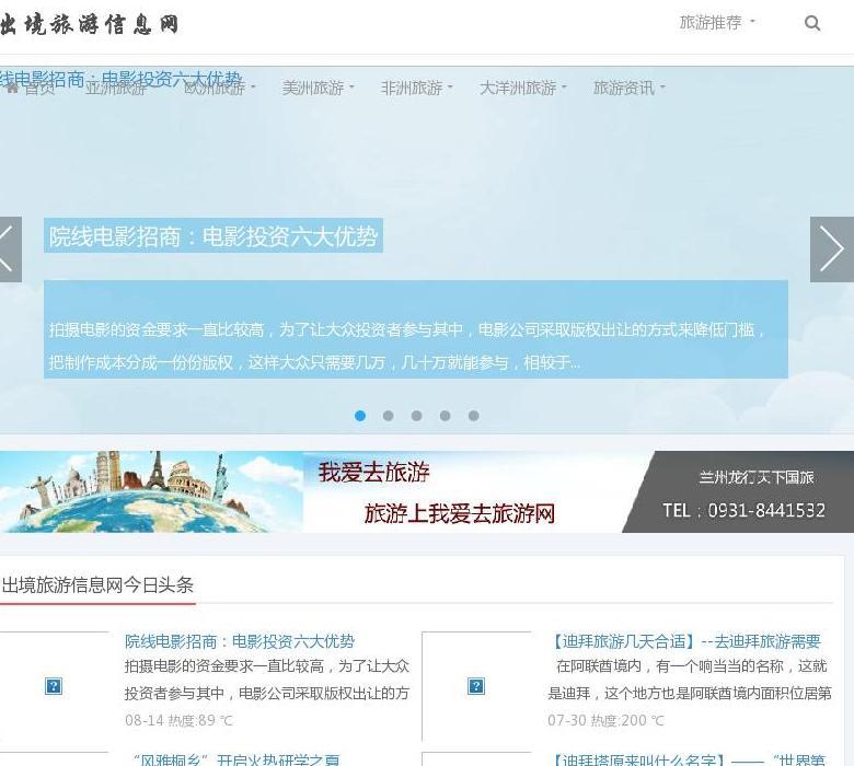 出境旅游信息网