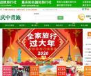 重慶中國青年旅行社