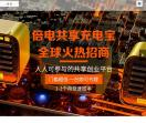 「倍电官网」共享充电宝-充电器代理加盟【倍电科技】