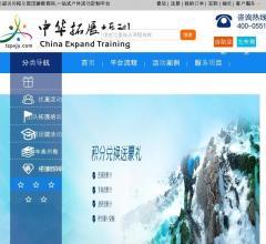 中华拓展培训教育网