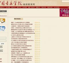 中国音乐学院继续教育网